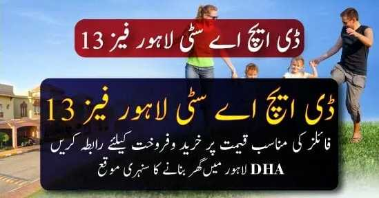 DHA Phase 13 Lahore files for sale Purchase 2021-22
